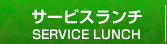 サービスランチ