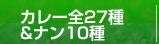 カレー全27種&ナン10種