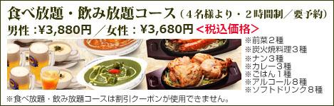 飲み放題・食べ放題コース男性3300円、女性2900円