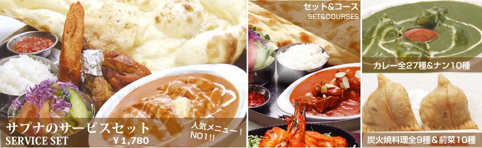 インド料理専門店サプナ