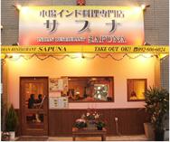インド料理専門店サプナのお店は福岡市西区今宿です。